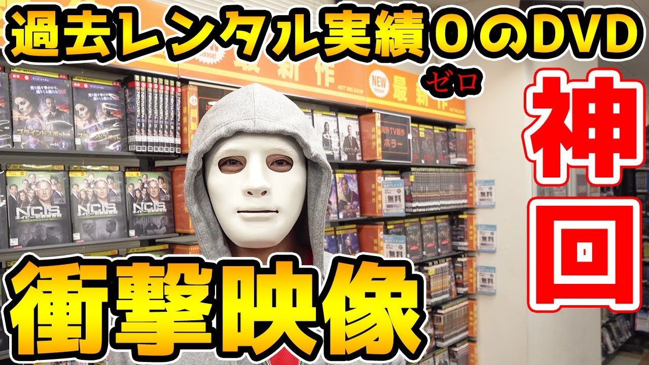 【神回】レンタルビデオ店で過去一度も借りられた事のないDVDを視聴して結果w【ラファエル】