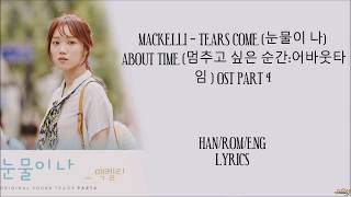 Download MACKELLI (맥켈리) – TEARS COME (눈물이 나) ABOUT TIME OST PART 4 LYRICS