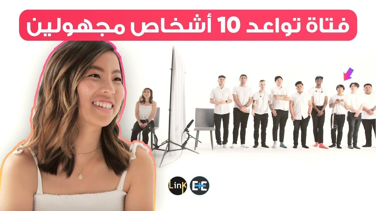 البحث عن الرجل المثالي - فتاة تواعد 10 اشخاص من دون رؤيتهم (مترجم عربي)