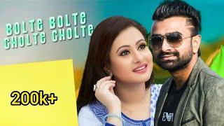 Bolte Cheye Mone Hoy By Imran and Purnima।। Bangla New Song 2017