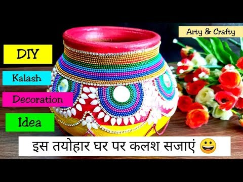 #कलश डेकोरेशन #Matka Decoration #Urn Decor #Navratri Kalash Decoration Idea by Arty & Crafty