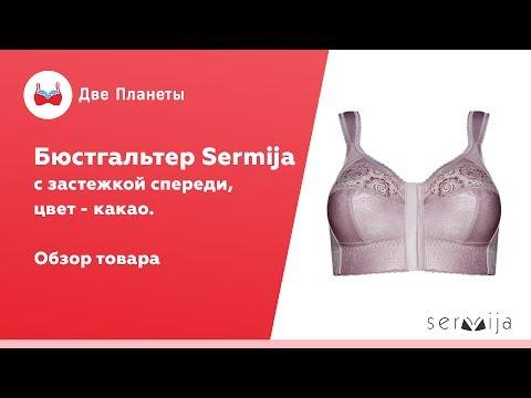 Видео - Бюстгальтер с застежкой спереди без косточек Sermija в цвете «какао»