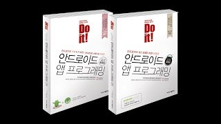 Do it! 안드로이드 앱 프로그래밍 [개정4판&개정5판] - Day18-1