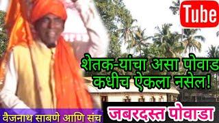पोवाडा, वैजनाथ साबणे,powada, vaijnath sabne,folk marathi song,live powada,