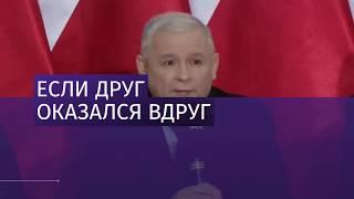 Президент Польши раскритиковал высказывания Порошенко об УПА