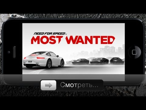 Need For Speed: Most Wanted для iOS - Обзор