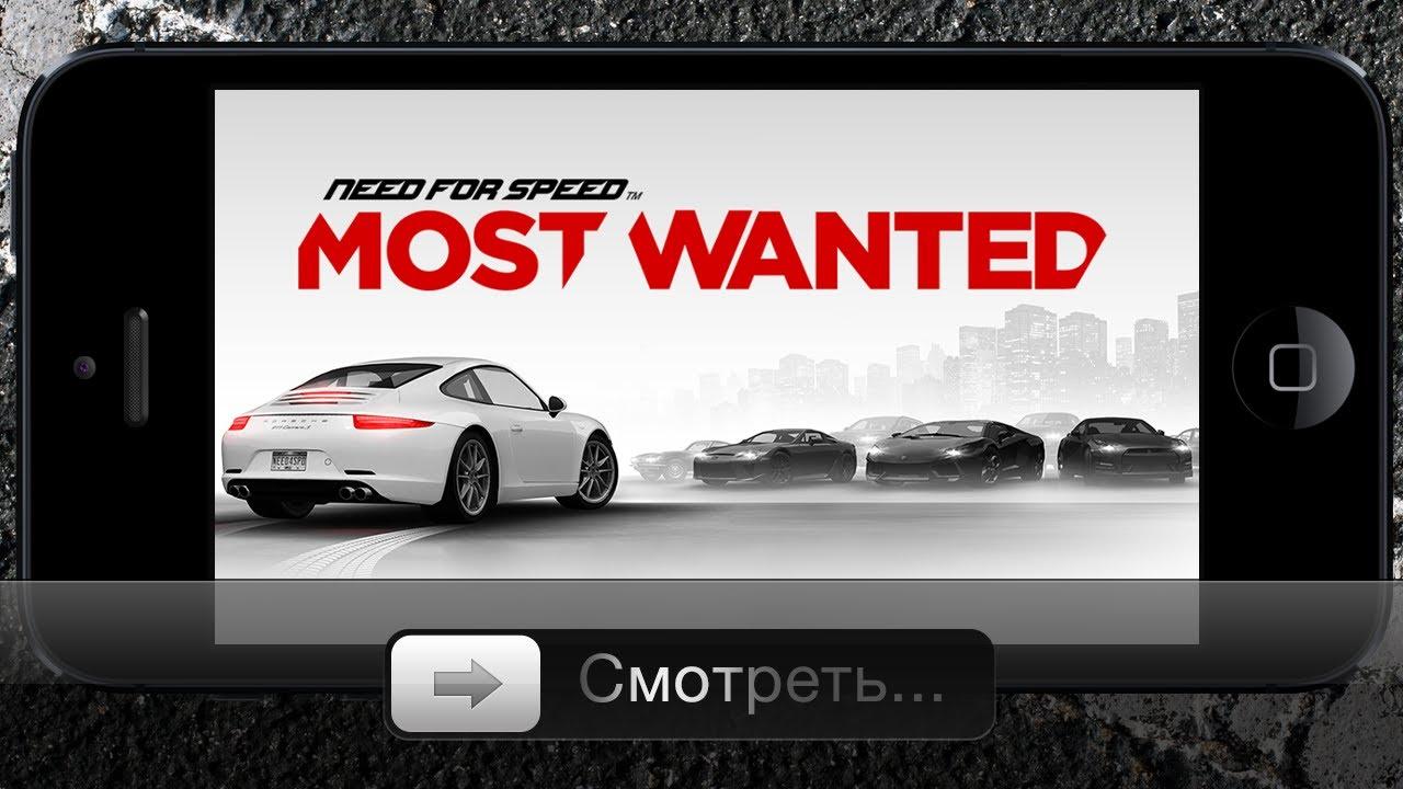 Need For Speed: Most Wanted u0434u043bu044f iOS - u041eu0431u0437u043eu0440