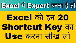 Excel की इन 20 Shortcut Key का Use करना सीख लो | Become Excel Expert | My Live Support