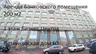 видео Аренда банковского помещения