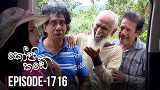 Kopi Kade  | Episode 1716 - (2019-09-21) | ITN Thumbnail