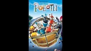 Тормоз попадает на завод ... отрывок из мультфильма (Роботы/Robots)2005