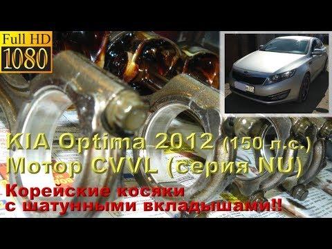 KIA Optima 2012 (мотор CVVL серии NU)   косяки шатунных вкладышей