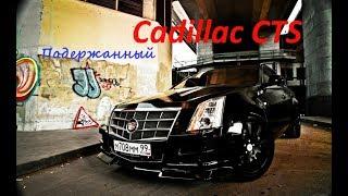 Cadillac CTS II если брать то рестайлинг!