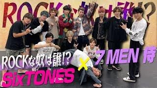 SixTONES:SixTONES -7 MEN 侍と2年ぶりコラボ!