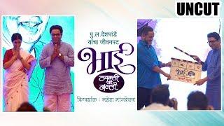 bhai vyakti ki vallion first look uncut pu la deshpande mahesh manjrekar upcoming movie