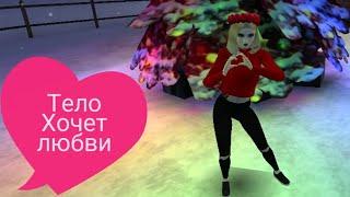 Avakin Life Валерия Тело Хочет любви