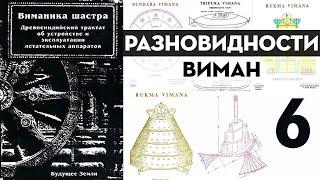 """ВИМАНИКА-ШАСТРА — Глава 6 : """"Разновидности Виман"""" (аудиокнига, видео, Веды, Веданта)"""