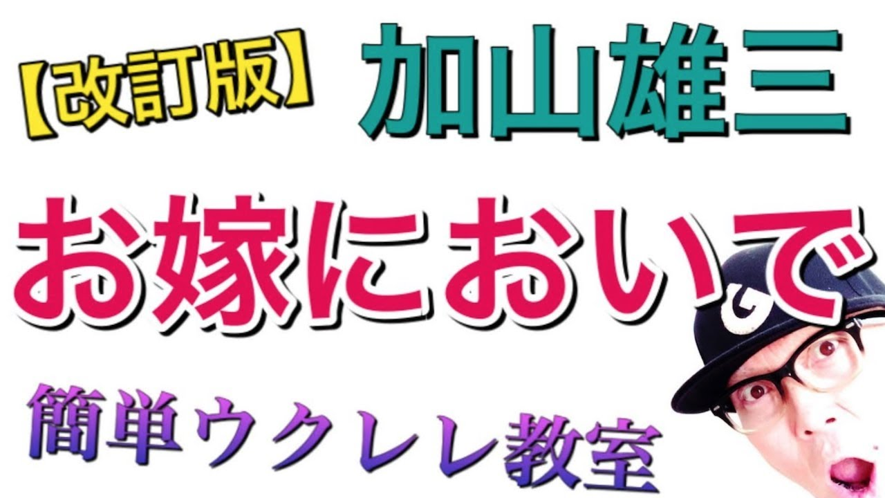 【改訂版】お嫁においで / 加山雄三【ウクレレ 超かんたん版 コード&レッスン付】GAZZLELE