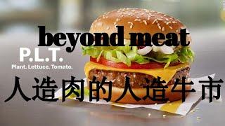 Beyond meat 人造肉的人造牛市