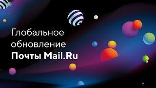 Совершенно новая Почта Mail.Ru. Запись онлайн-трансляции
