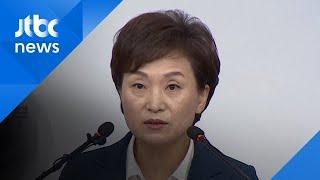 김현미 장관, 부동산 대책 발표…