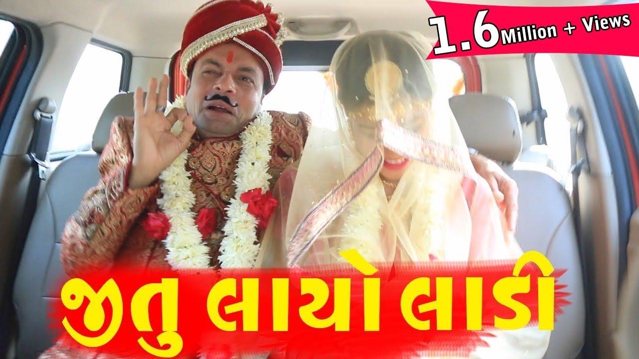 Download Jitu Layo Ladi   અંતઃ સુધી નિહાળો   Latest Gujarati Comedy 2018  Jokes Tamara Style Aamari