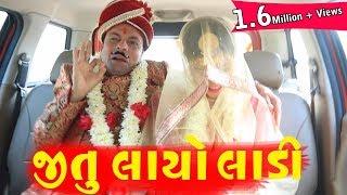 Jitu Layo Ladi | અંતઃ સુધી નિહાળો | Latest Gujarati Comedy 2018 |Jokes Tamara Style Aamari