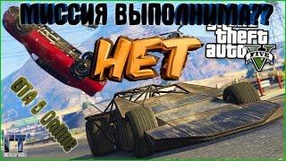 GTA 5 online Миссия выполнима? НЕТ! Машины рампы трейлеры и другие крутые авто. Перестрелки с копами