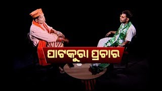 Loka Nakali Katha Asali: BJP,BJD Leaders Conversation Over Campaigning Patkura By-Election