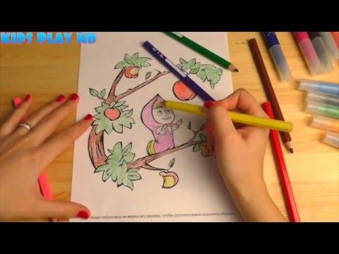 Раскраски Маша и Медведь смотреть - раскраски для детей - Кидсплей