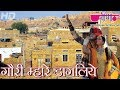 Gori Mhari Dagaliye - Rajasthani (marwari) Video Songs Veena video