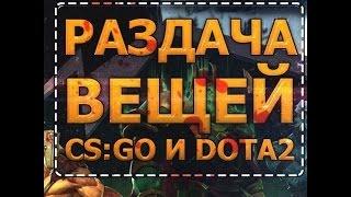 Раздача вещей CS GO и DOTA 2 бесплатно