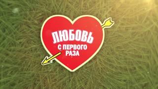 Любовь с первого раза в Новосибирске. Вечеринка у бассейна 1 июля 2017