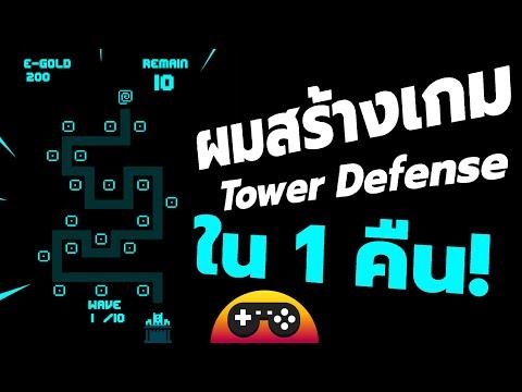 """ผมสร้างเกม """"Tower defense"""" ใน 1 คืน!"""