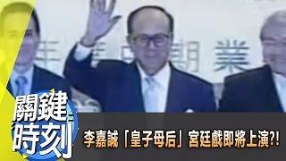 """李嘉誠""""皇子母后""""宮廷戲即將上演!?2011年 第1011集 2300 關鍵時刻 thumbnail"""