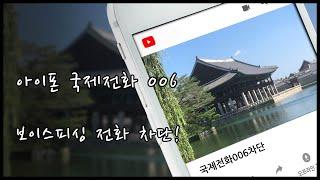 국제전화 006 차단, 아이폰 특정번호 수신 차단: 아…