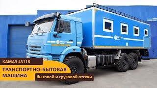 Транспортно-бытовая машина Камаз 43118-3011-50 (С003)
