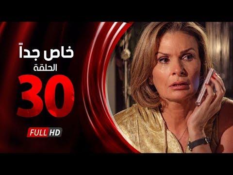 مسلسل خاص جدا حلقة 30 HD كاملة