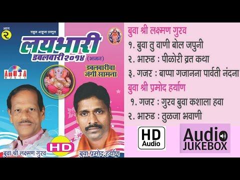 Laibhari Dabalbari Bua Pramod Haryan VS Laxman Gurav | बुवा प्रमोद हर्याण , लक्ष्मण गुरव