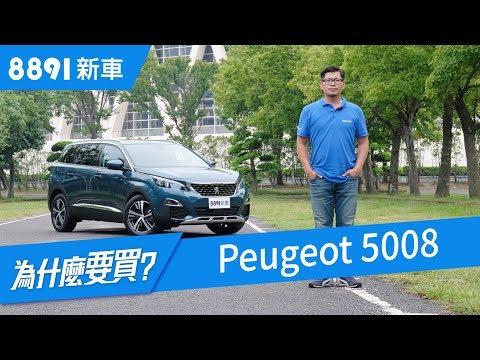 Peugeot 5008 2018 從MPV變成SUV,到底改變了什麼?   8891新車