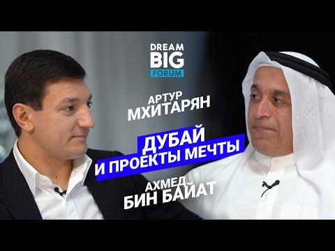 О мудрости Шейха, феномене Дубая и главном ресурсе Украины!