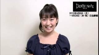 『デスノート The Musical』夜神粧裕役の前島亜美(SUPER☆GiRLS)さんよ...