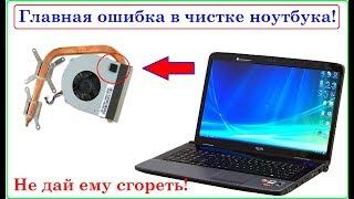 Главная ошибка в чистке ноутбука! Ошибка которая сокращает жизнь ноутбука.