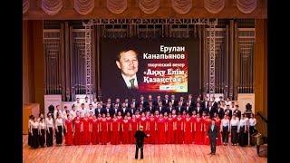 "Ерулан Канапьянов ""Аққу Елім Қазақстан"" (концертная версия)"
