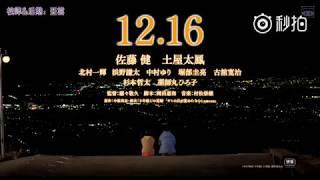 來自岡山縣的麻衣即將在3個月後迎來婚禮,但因為突然而來的重病而處於昏...