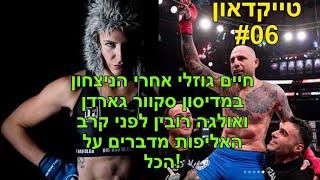 פודקאסט MMA: טייקדאון - 07.7.19 - MMA Podcast: Takedown