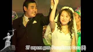 Ко Дню Республики Саха (Якутия)