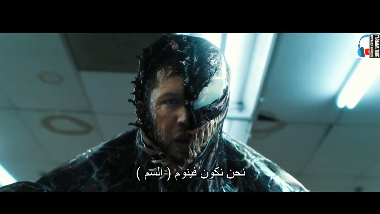 اعلان [ فيلم فينوم الثاني مترجم ] Venom trailer الرسمي