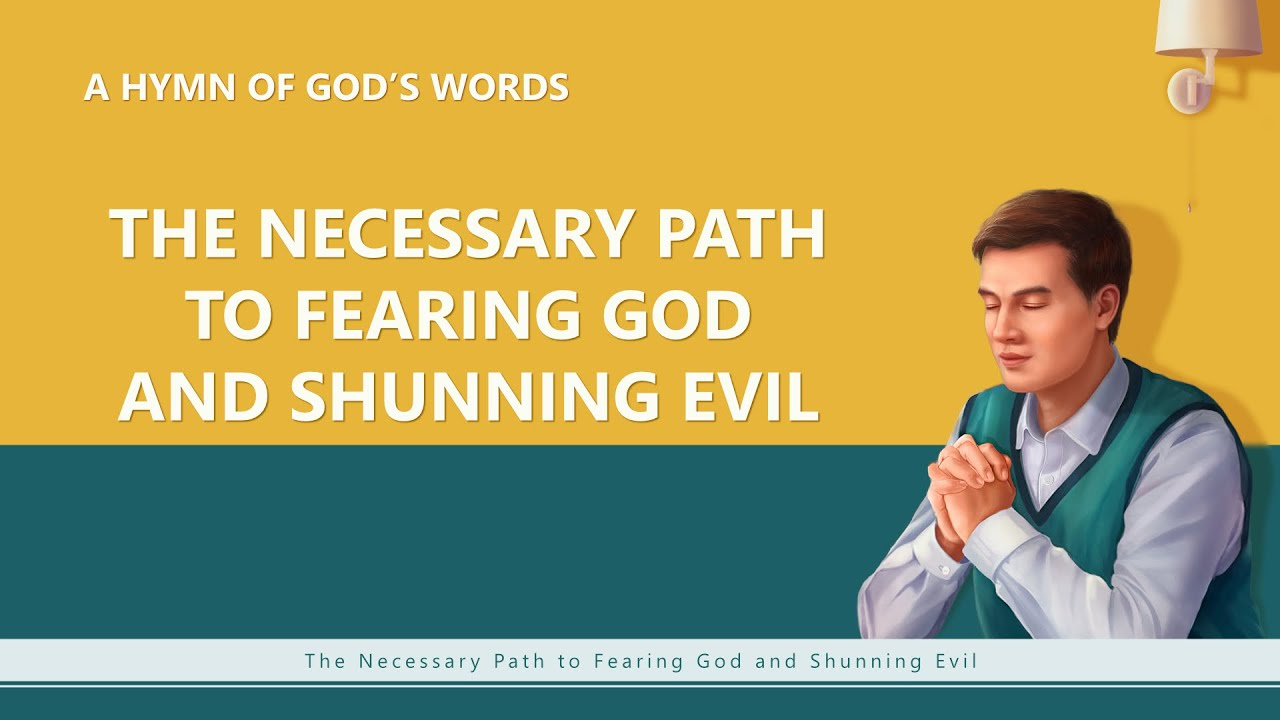 """""""The Necessary Path to Fearing God and Shunning Evil"""" 