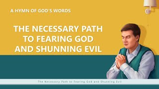 """The Necessary Path to Fearing God and Shunning Evil"" 